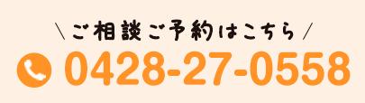0428270558