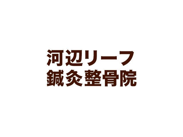 ☆休診日変更のお知らせ☆
